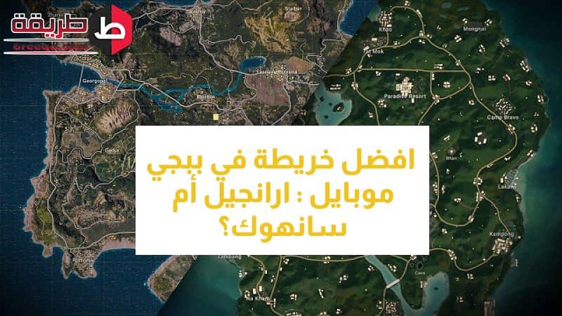 خريطة في ببجي موبايل