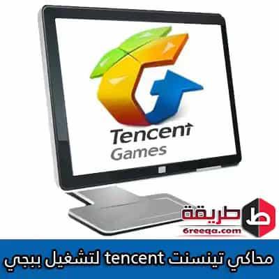محاكي تينسنت Tencent ببجي