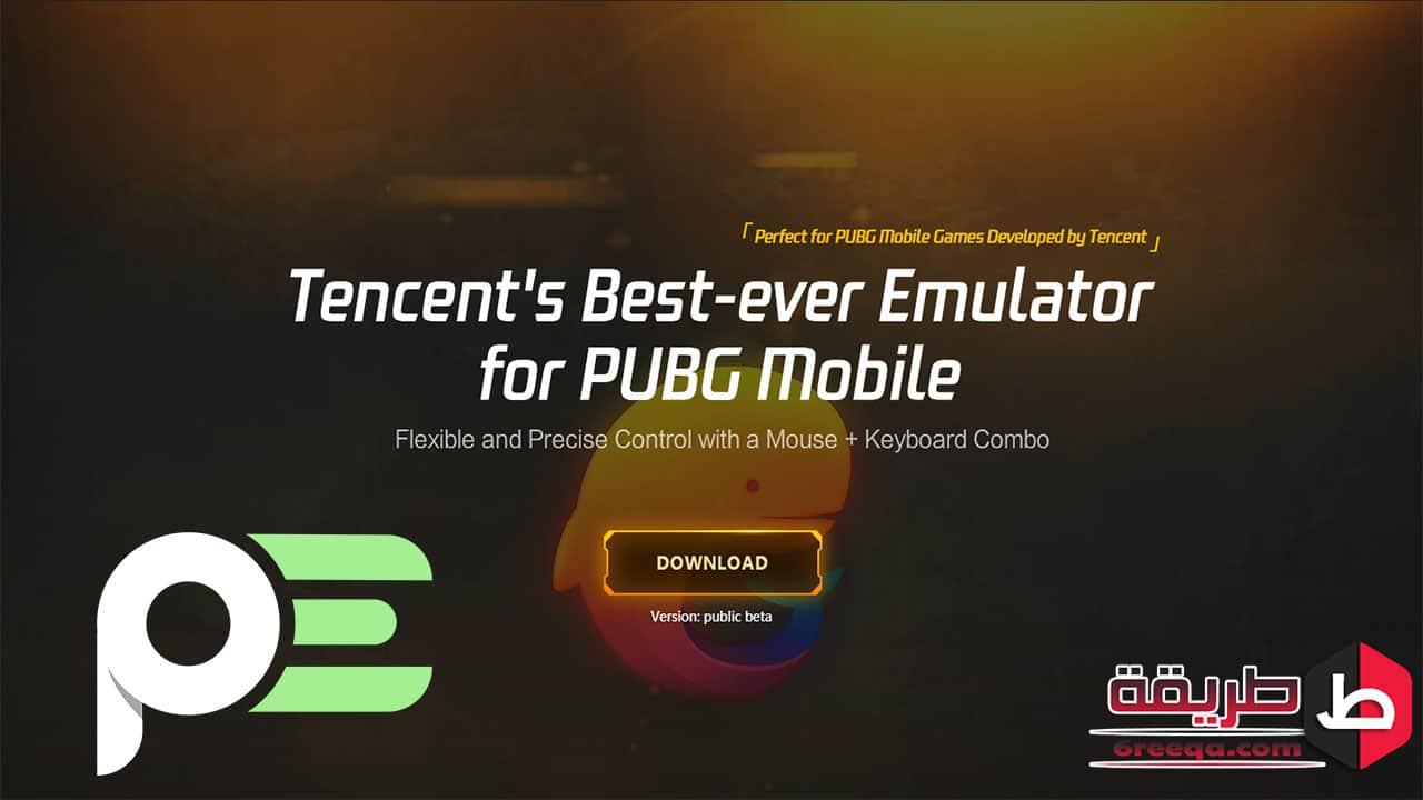 محاكي tencent gaming buddy للكمبيوتر 2020