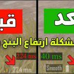 حل مشكلة البنج في ببجي