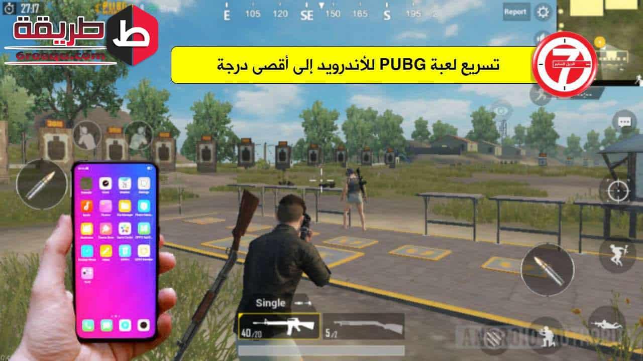 لتسريع لعبة PUBG للاندرويد والهواتف الذكية منخفضة الإمكانيات