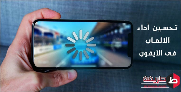 Boost up Gaming on iPhone 1