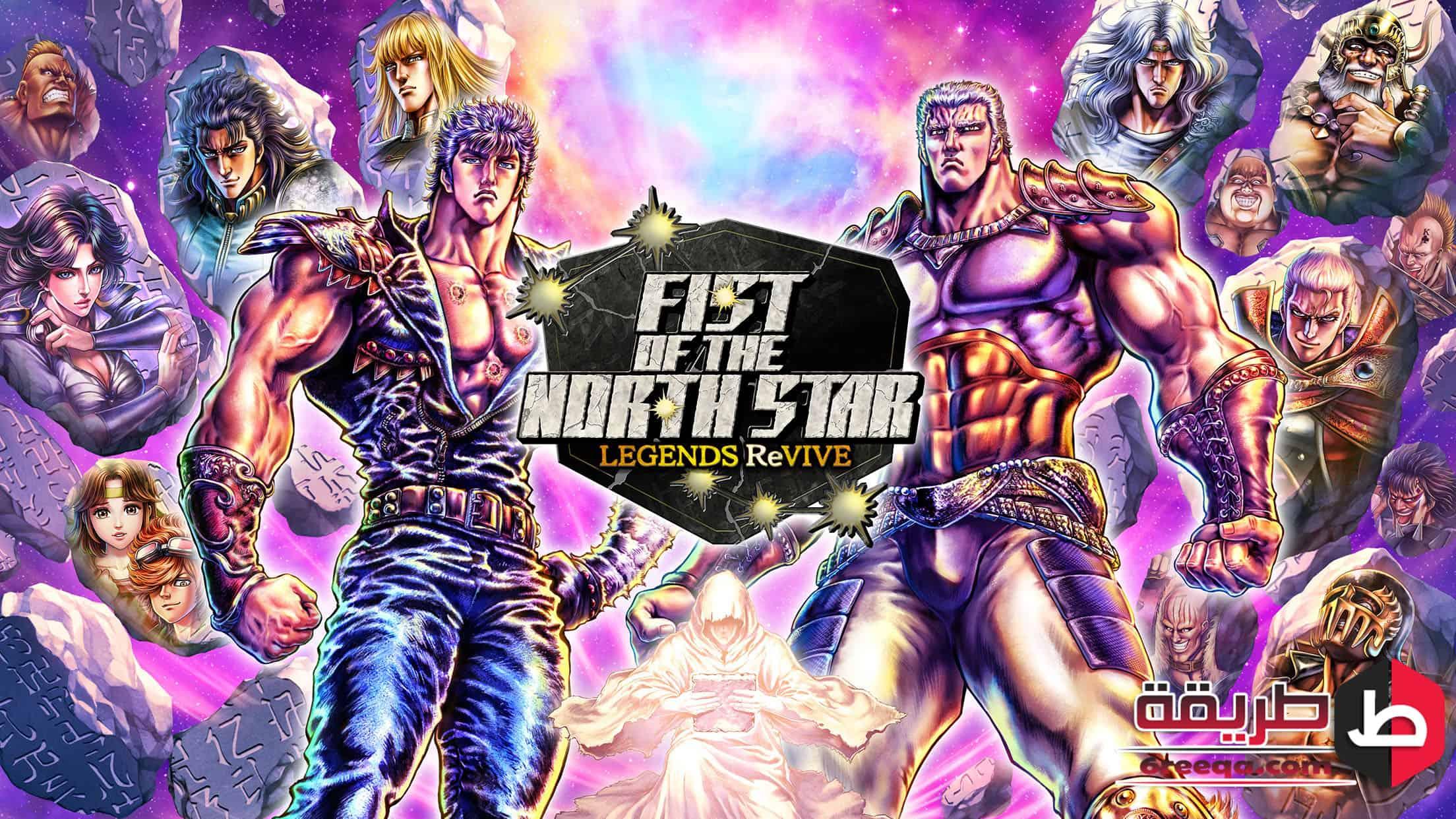 Fist of North star
