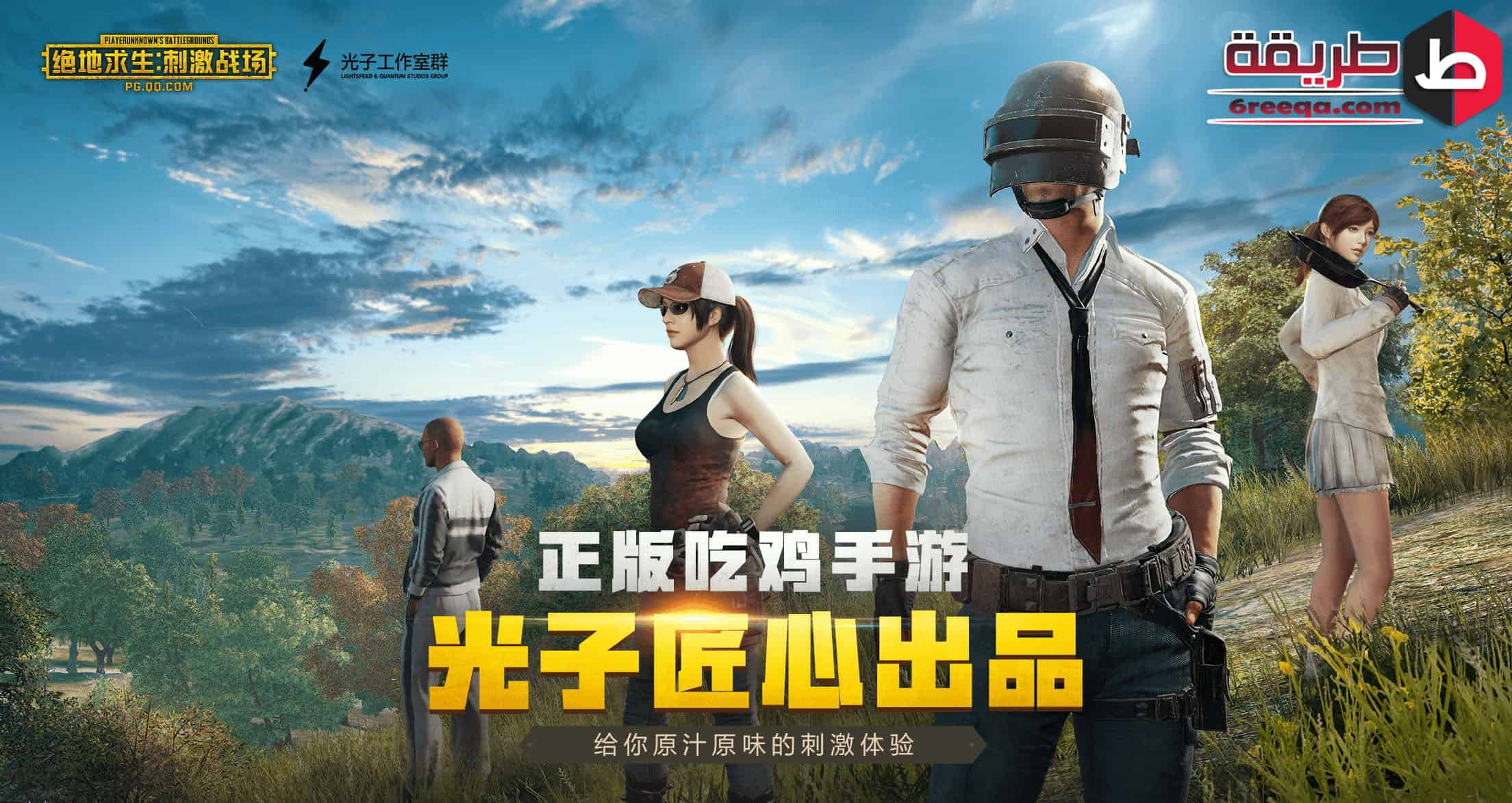 PUBG Mobile Chinese1