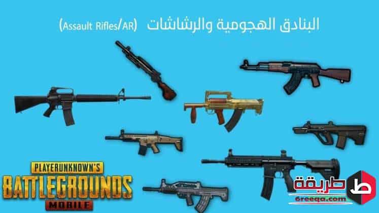 pubg guns2
