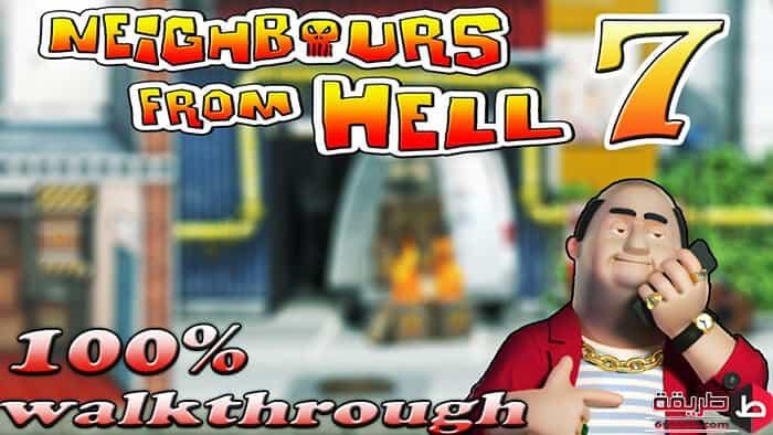 تنزيل لعبة neighbor from hell 7