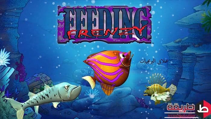 تحميل لعبة السمكة 1