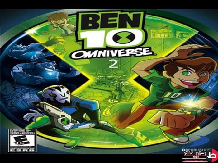 تحميل لعبة Ben 10 Omniverse