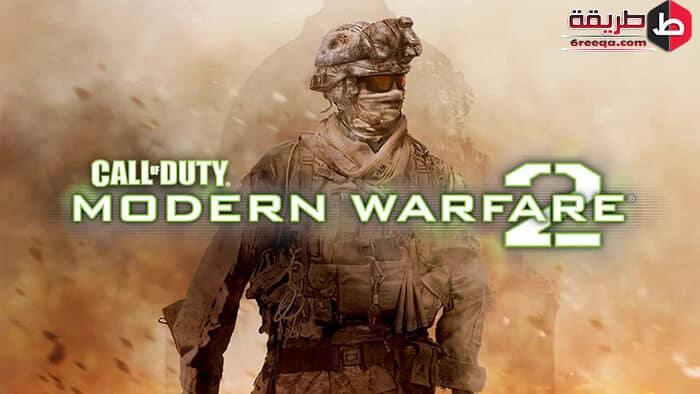 تحميل Call Of Duty Modern Warfare 2