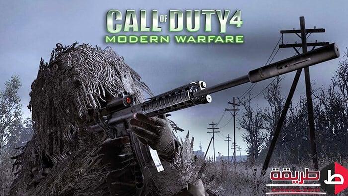تحميل لعبة Call Of Duty Modern Warfare 4