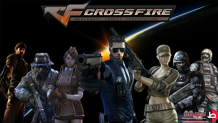 تحميل لعبة Cross Fire