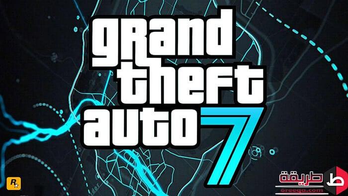 تحميل لعبة GTA 7