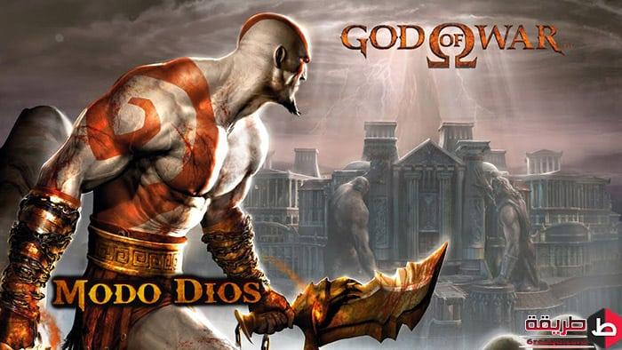 تحميل لعبة God Of War 1
