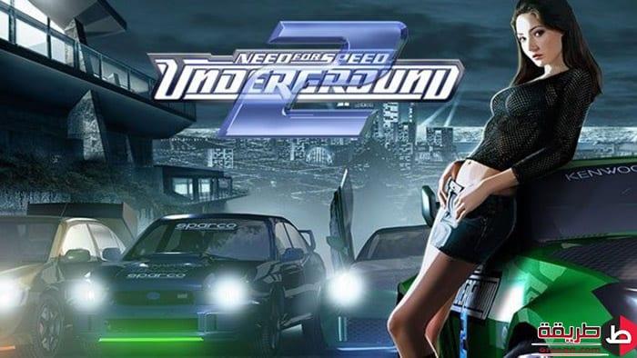 تحميل لعبة Need For Speed Underground 2