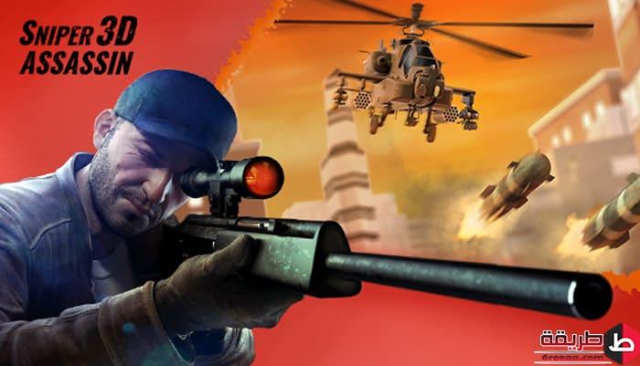 تحميل sniper 3d