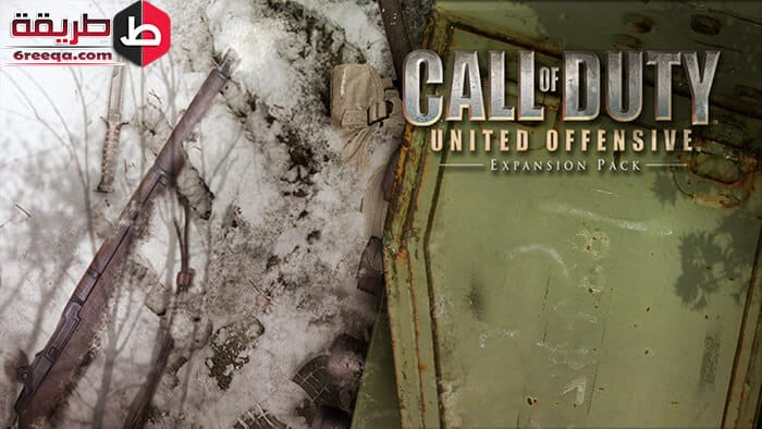 تحميل Call OF Duty United Offensive