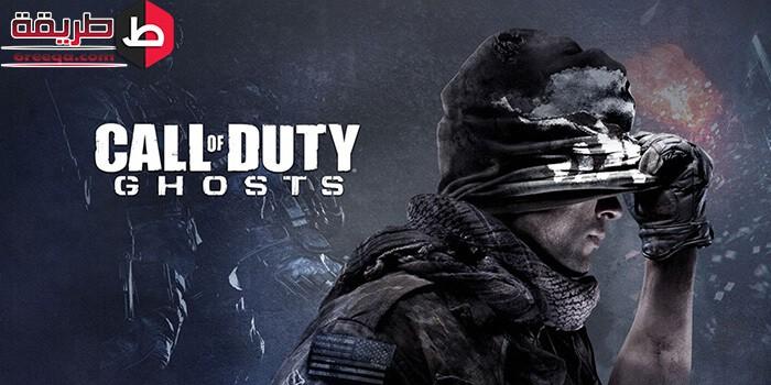 تحميل Call Of Duty Ghosts