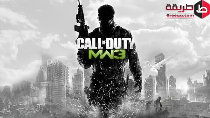 تحميل Call Of Duty Modern Warfare 3