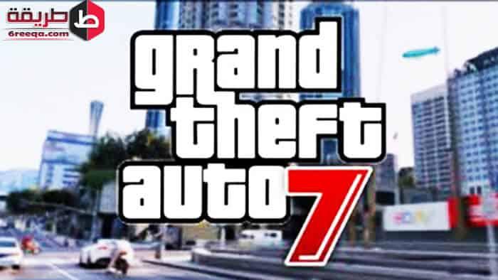 تحميل GTA 7
