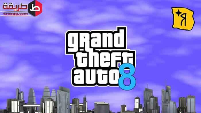 تحميل GTA 8