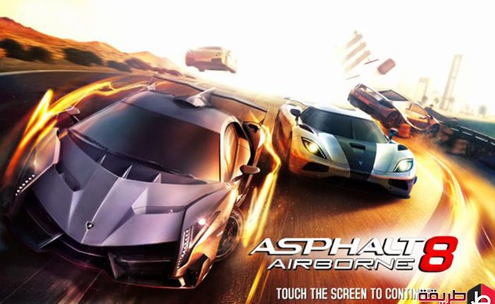 تنزيل لعبة Asphalt 8