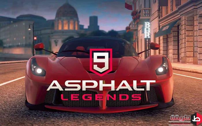 تنزيل لعبة Asphalt 9
