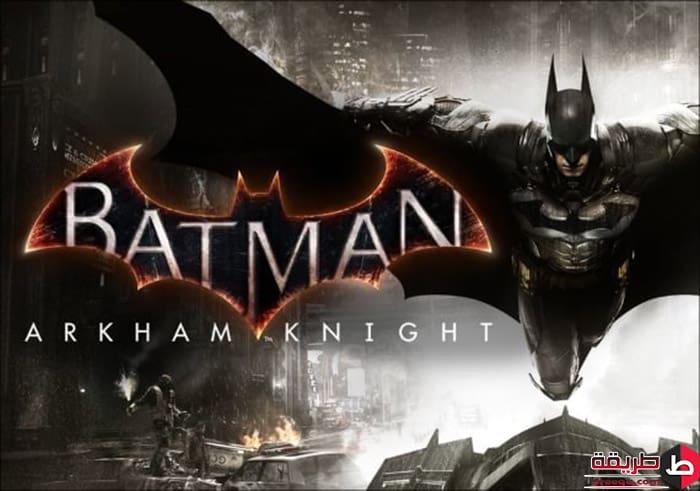 تنزيل لعبة Batman Arkham Knight