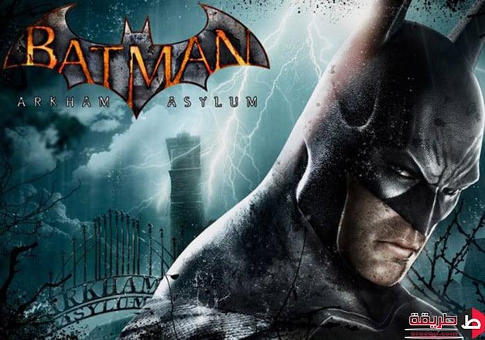 تنزيل Batman Arkham Asylum