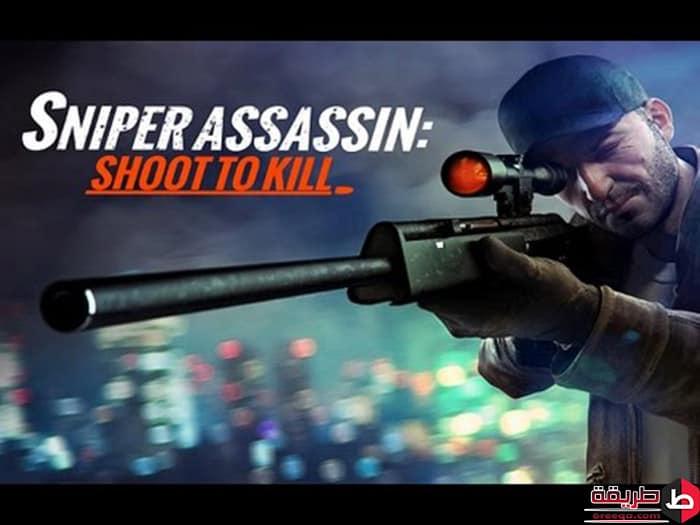 تنزيل sniper 3d