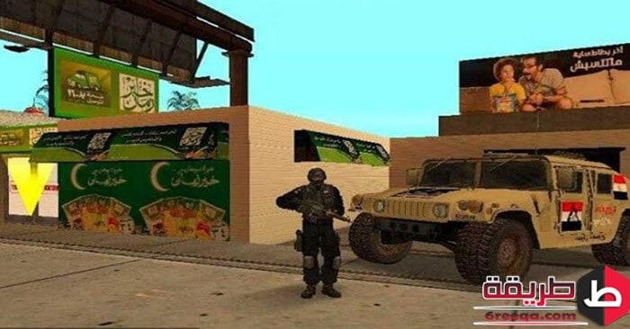 شفرات GTA مصر