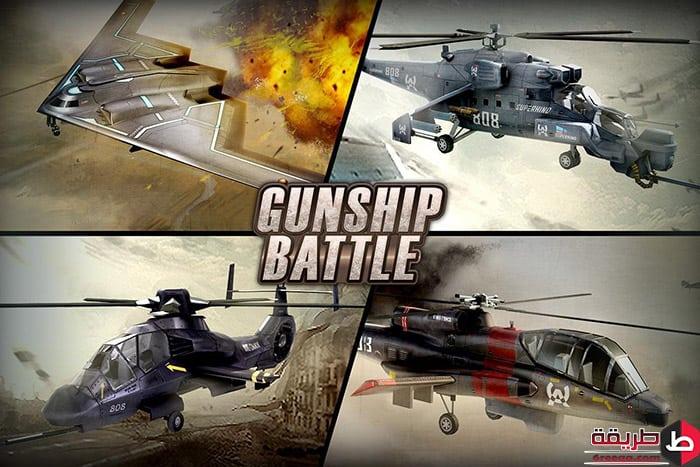 تحميل لعبة جنشيب هليكوبتر