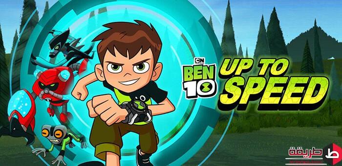 تحميل لعبة BEN 10: Up To Speed