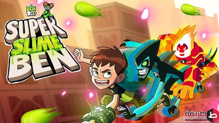 تحميل لعبة Ben 10: Super Slime