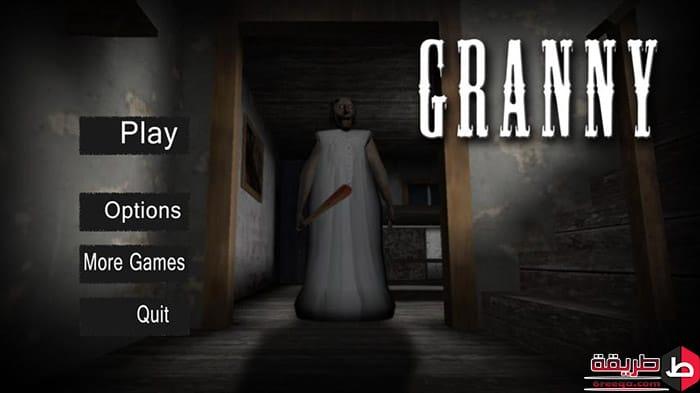 تحميل لعبة Granny 1