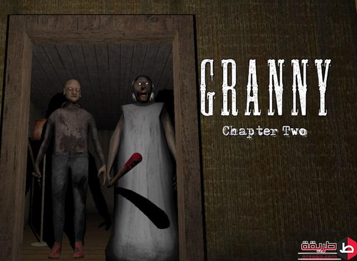 تحميل-لعبة-Granny