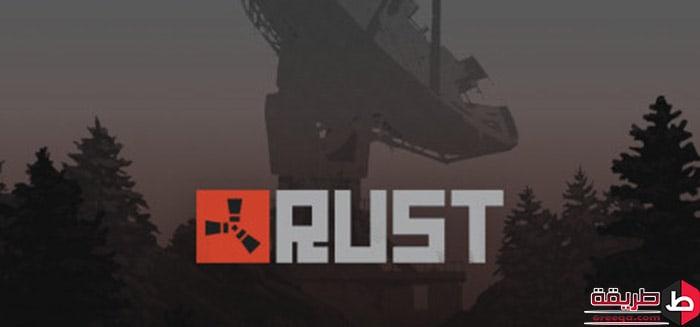 تحميل لعبة Rust