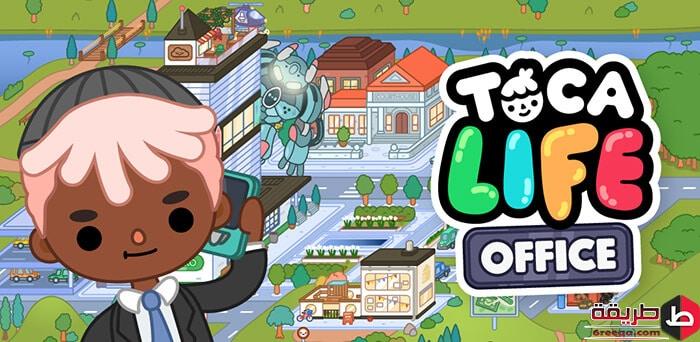 تحميل لعبة Toca Life: Office