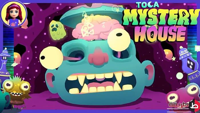 تحميل لعبة Toca Mystery House