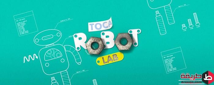 تحميل لعبة Toca Robot Lab