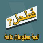 تنزيل فطحل العرب