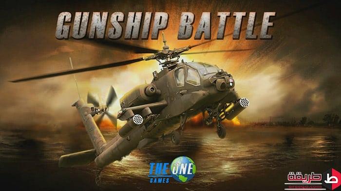 تنزيل لعبة جنشيب هليكوبتر