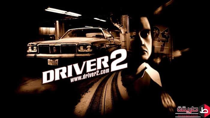 تحميل لعبة 2 Driver للكمبيوتر