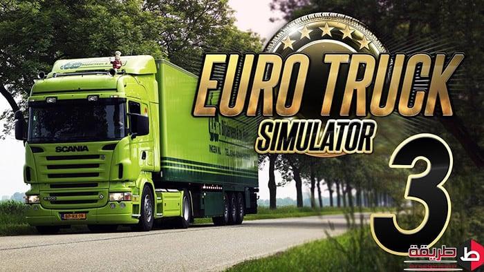 تنزيل لعبة Euro Truck Simulator 3