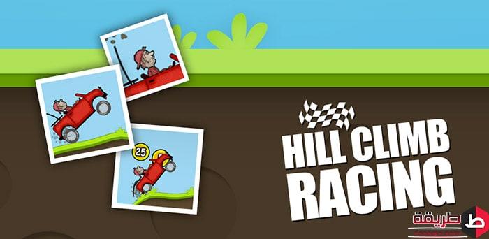 تنزيل لعبة Hill Climb Racing