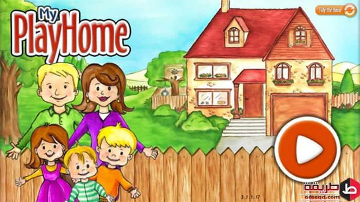 تنزيل لعبة MY Play Home