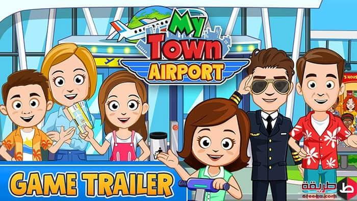 تنزيل لعبة My Town Airport
