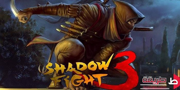 تنزيل لعبة Shadow Fight 3