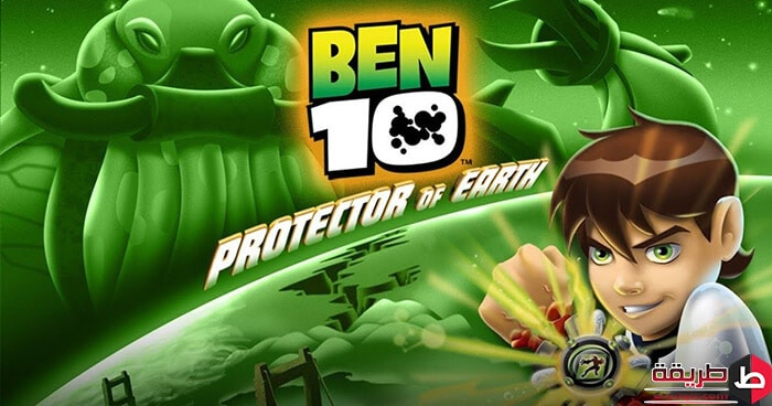 تنزيل لعبه Ben 10: Protector Of Earth