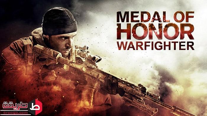 تنزيل لعبه Medal Of Honor Warfighter