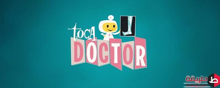 تنزيل لعبه Toca Doctor